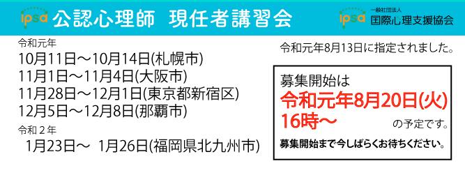 現任者講習会(公認心理師)2019年(令和元年)